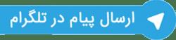 message-telegram-250×57