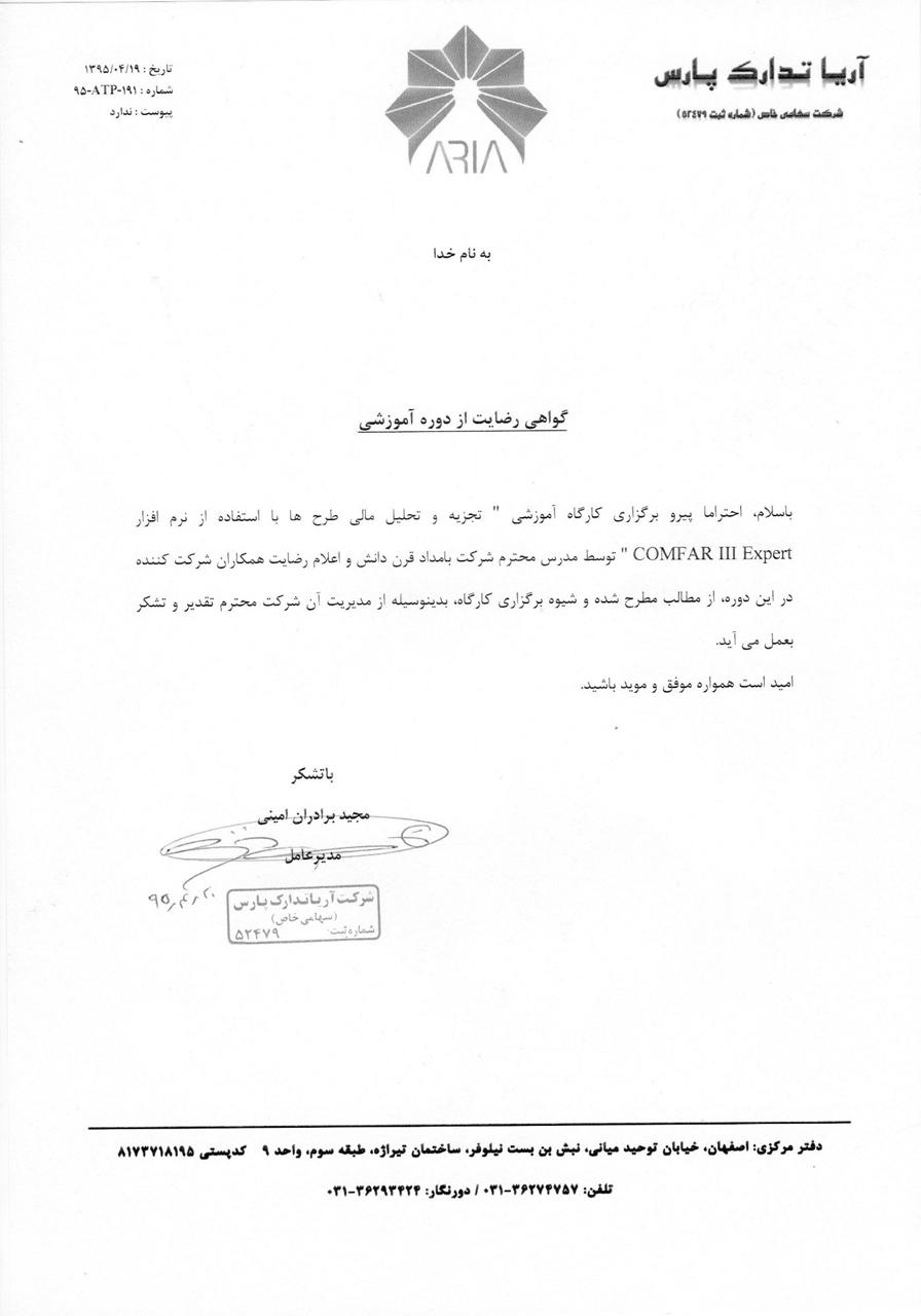 گواهی-رضایت-دوره-آموزشی-آریا-تدارک-پارس