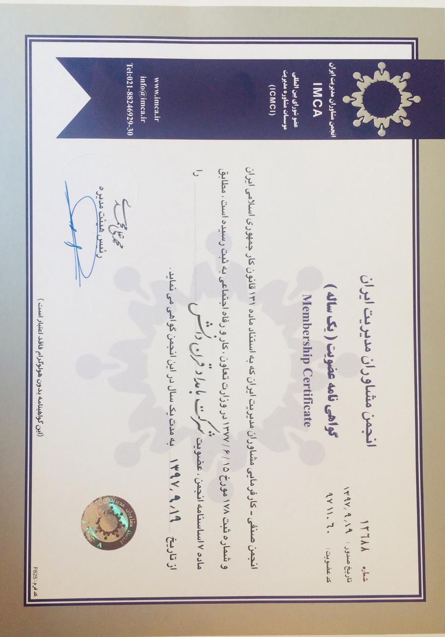 گواهینامه-عضویت-انجمن-مشاوارن-مدیریت-ایران
