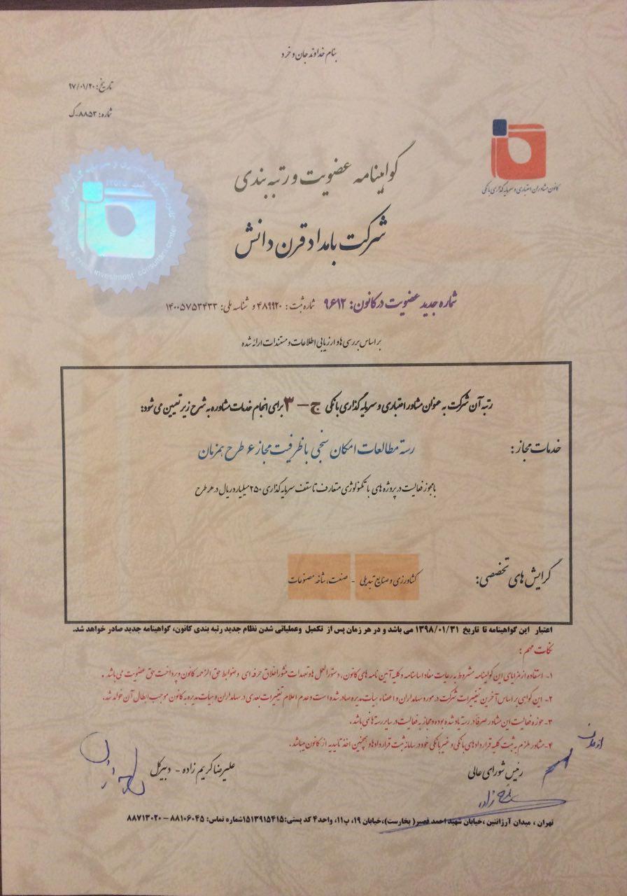 گواهینامه-عضویت-و-رتبه-بندی-کامفارپرو