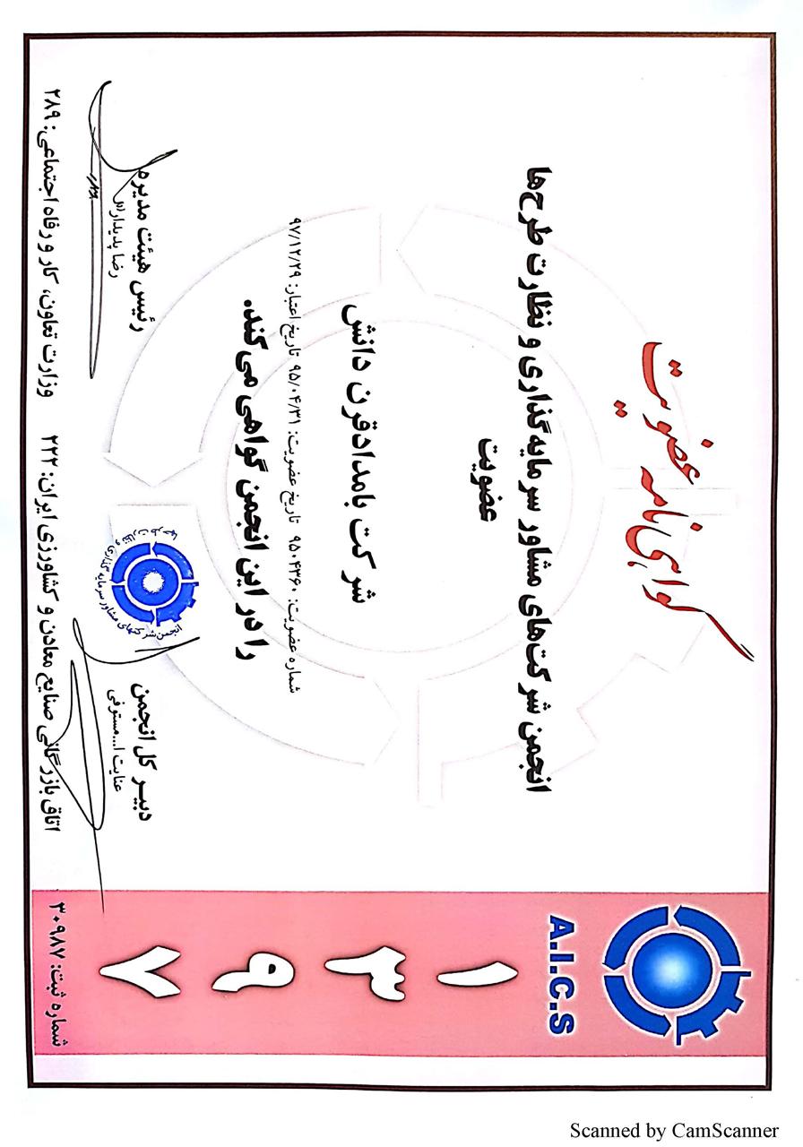 گواهینامه-عضویت-انجمن-شرکتهای-مشاور-سرمایه-گذاری-و-نظارت-طرحها